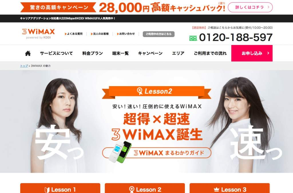 3WiMAXの公式サイト