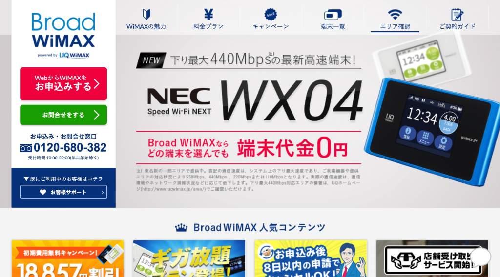 Broαd WiMAXの公式サイト