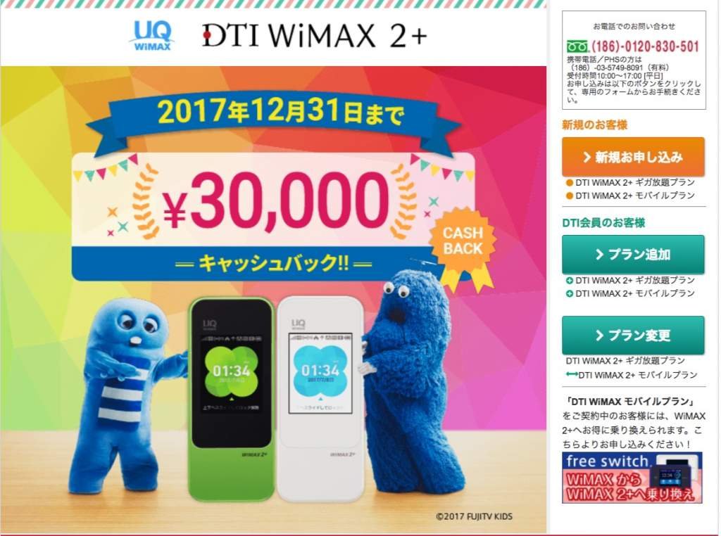 DTI WIMAXの公式サイト
