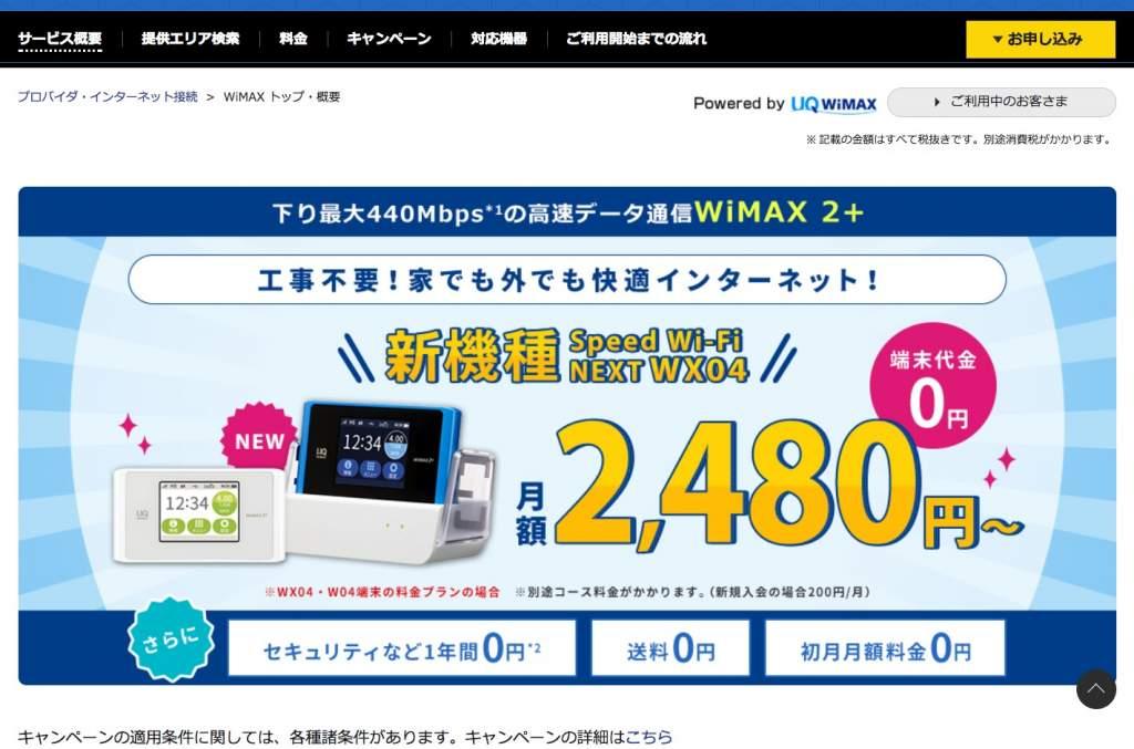 So-net WiMAXの公式サイト