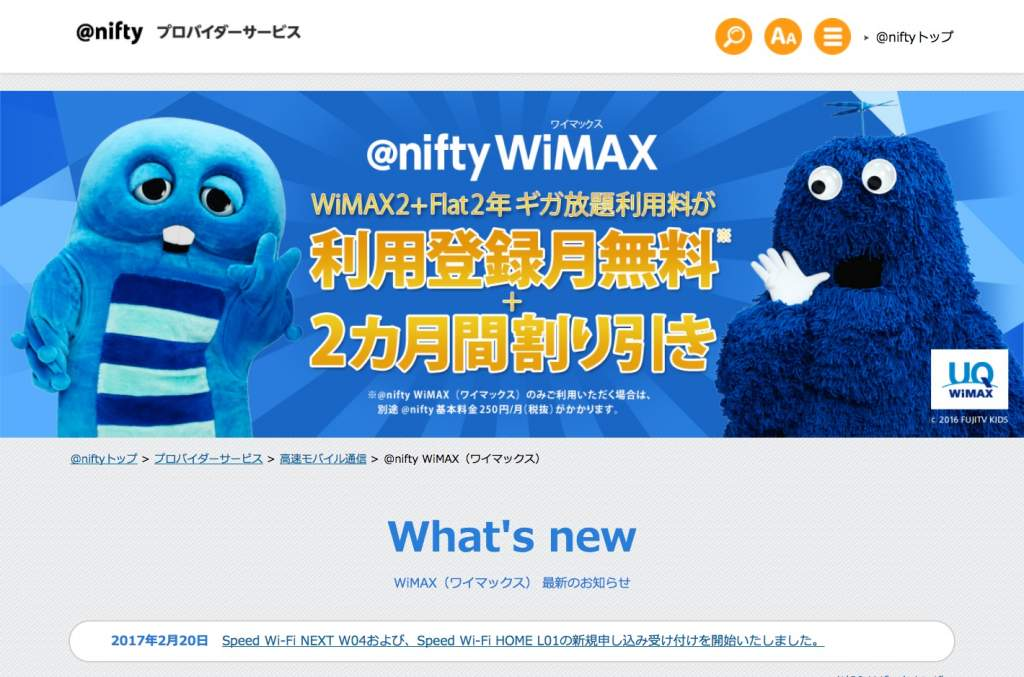 Nifty WiMAXの公式サイト