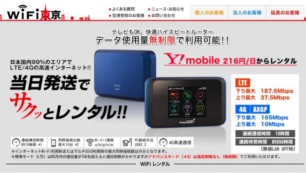 Wi-Fi東京のサイトトップ