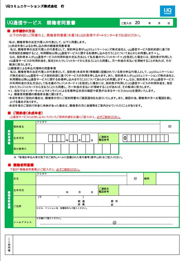 UQ WiMAXの親権者同意書