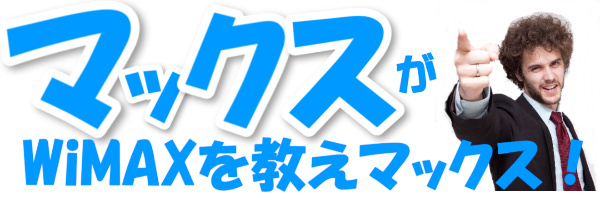 WiMAXプロバイダ比較サイト