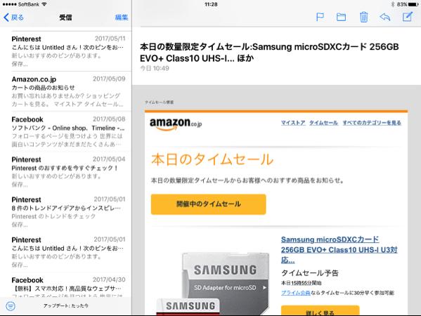 タブレットのメール画面
