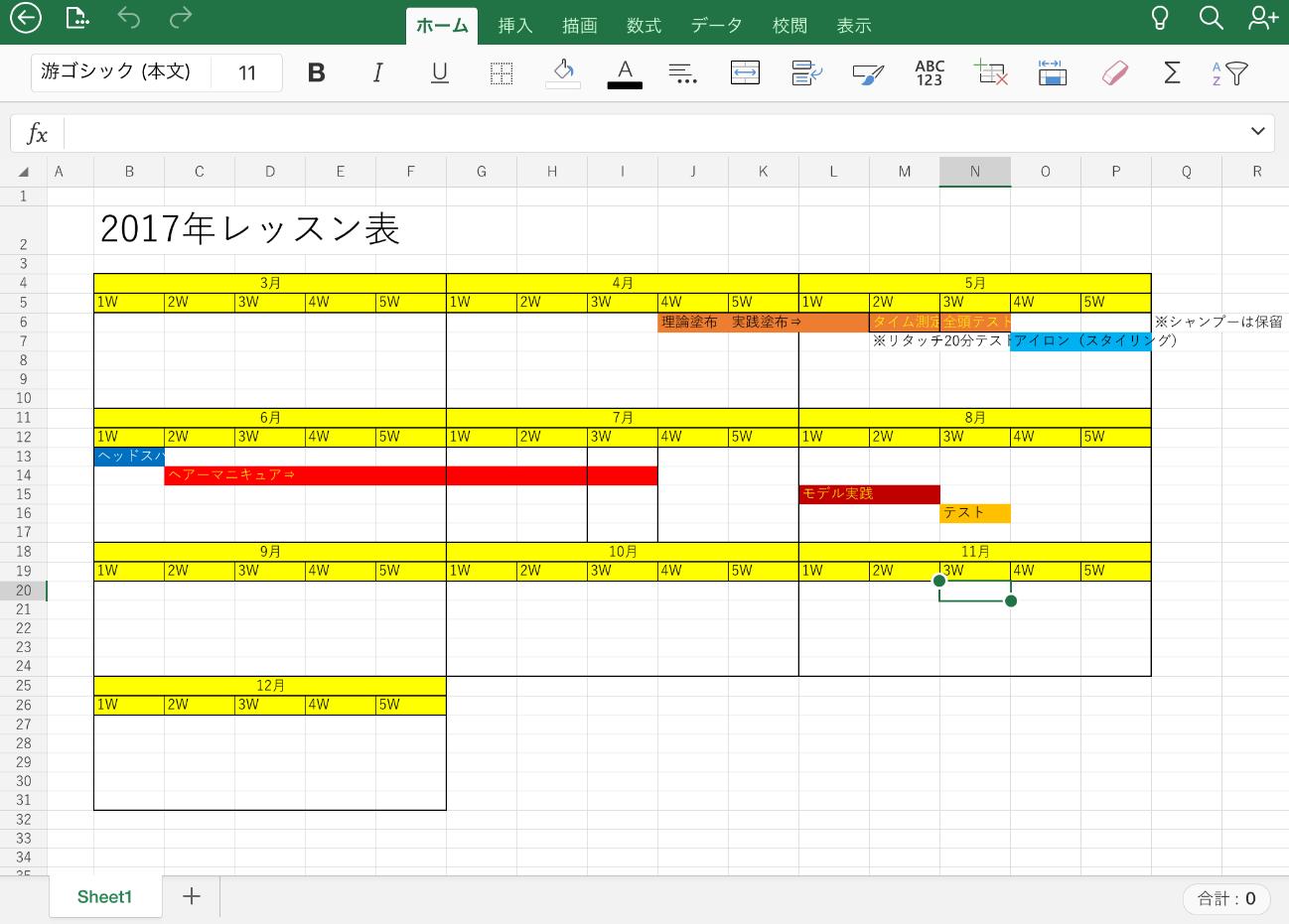 Excelをタブレットで利用した場合