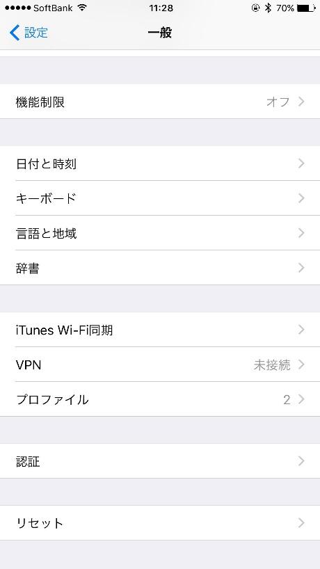 iOS設定画面2