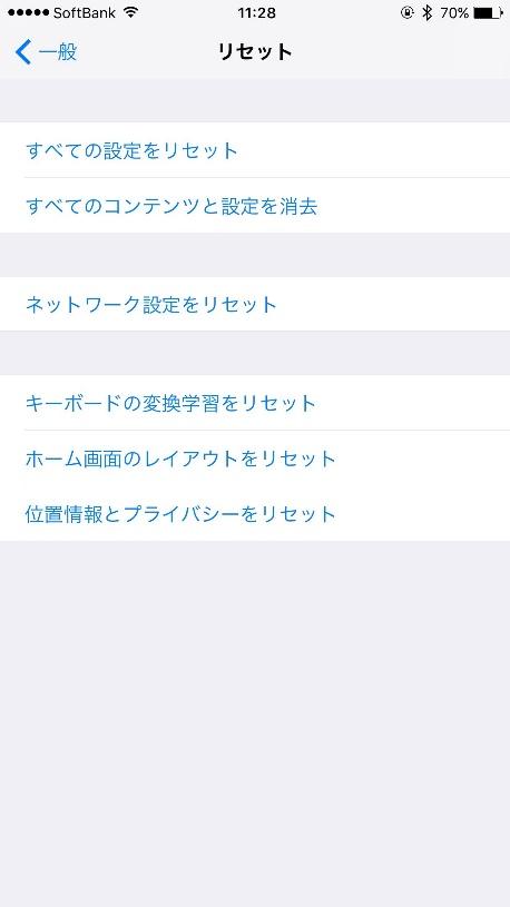 iOS設定画面3