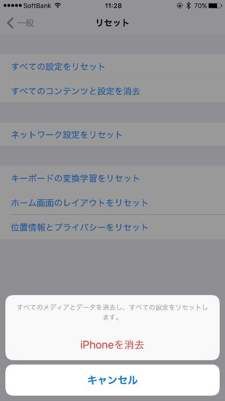 iOS設定画面5