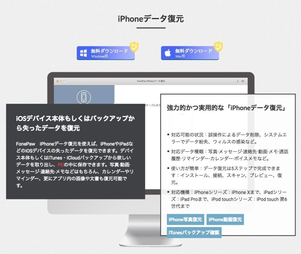 iPhoneデータ復元ソフトのサイト