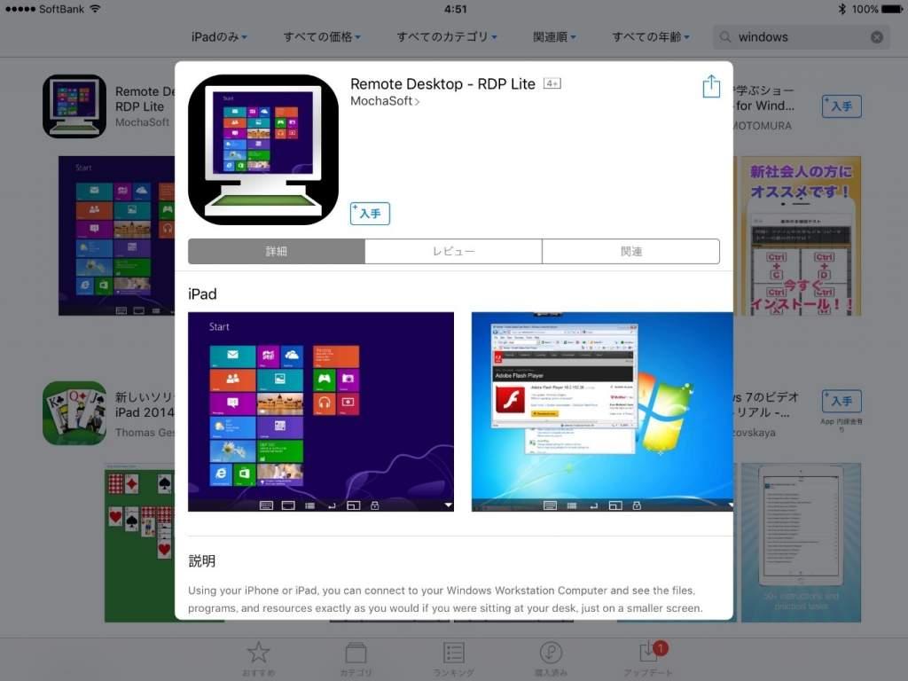 Remote Desktop RDP Lite