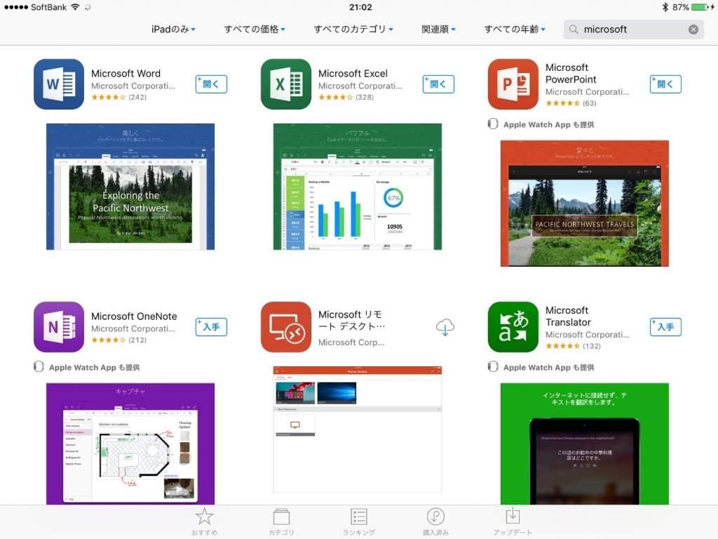 Officeのアプリ