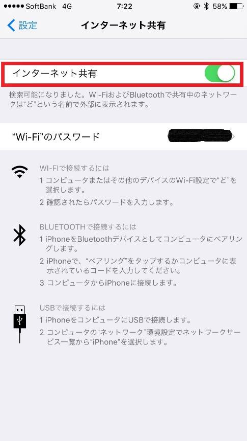 iPhoneテザリング設定画面2