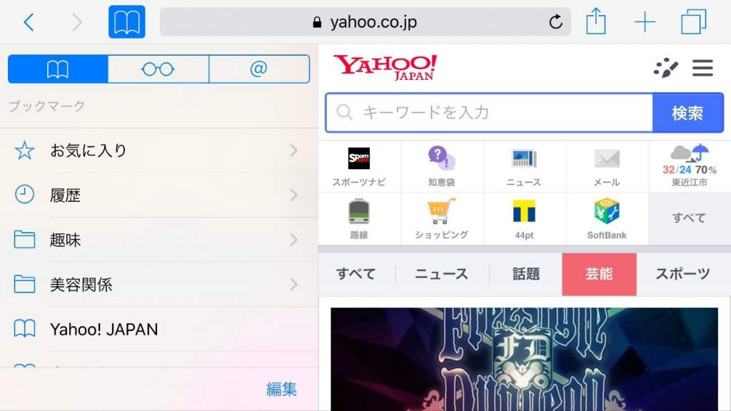 iPhone横画面2