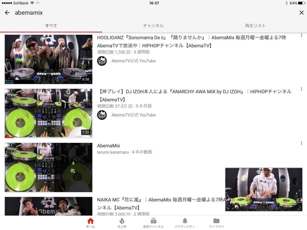 YouTubeブラウザ5