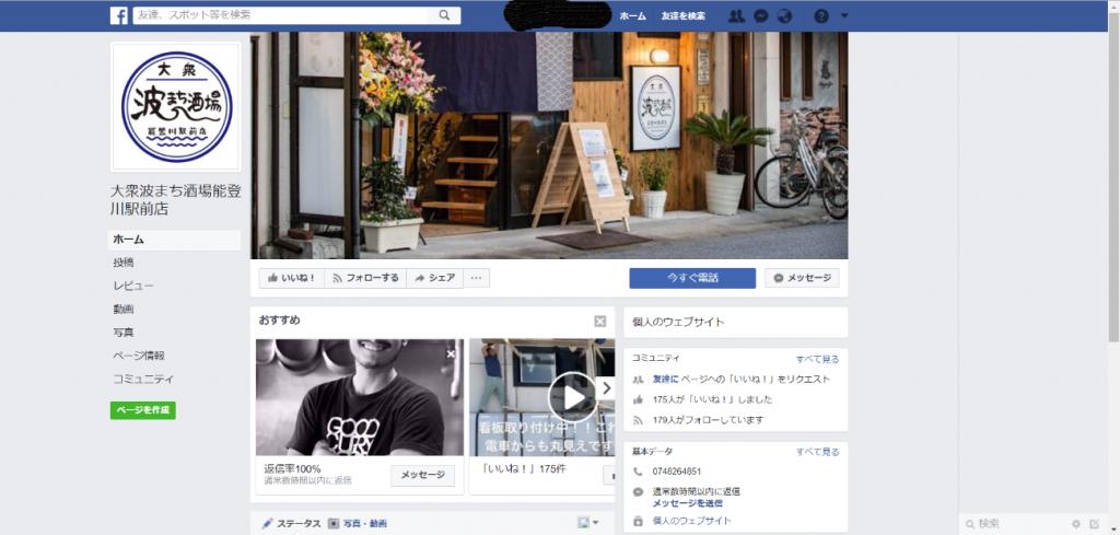 Facebookより3