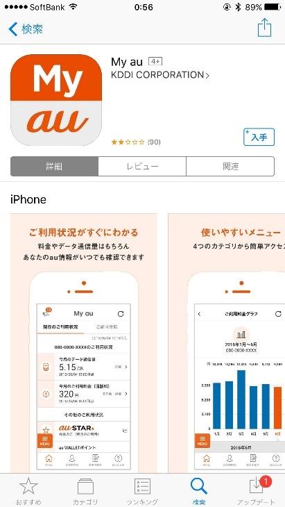 My auアプリ
