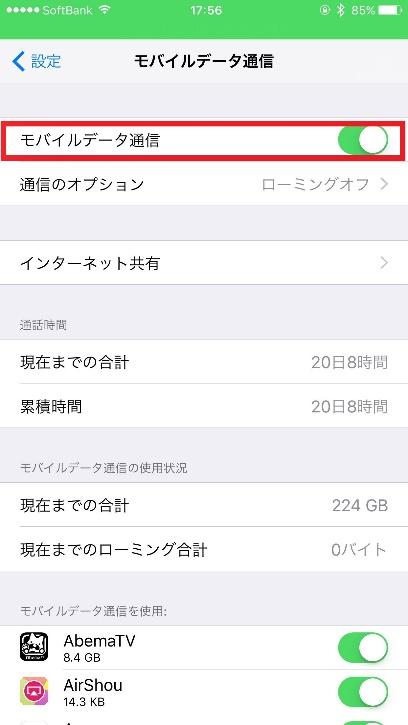 モバイルデータ