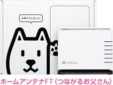 SoftBankのホームアンテナ