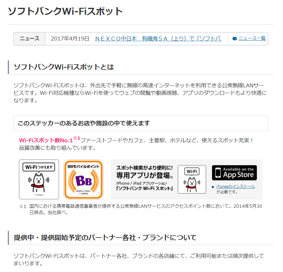 SoftBankのWi-Fiスポット
