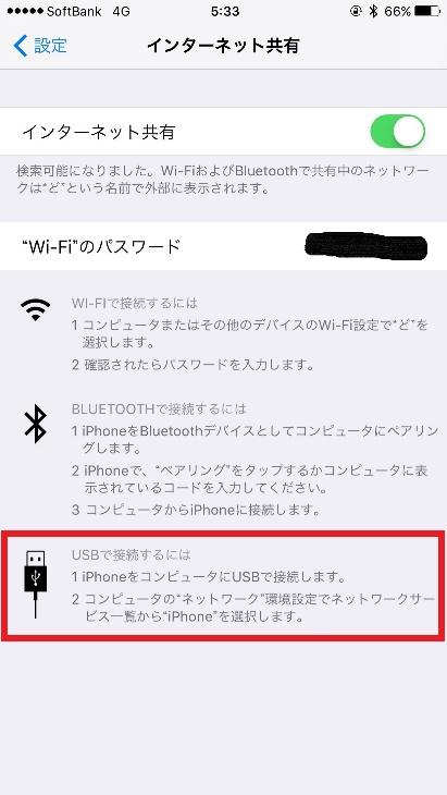 USB画面