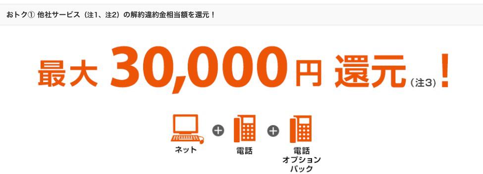 au30000円還元