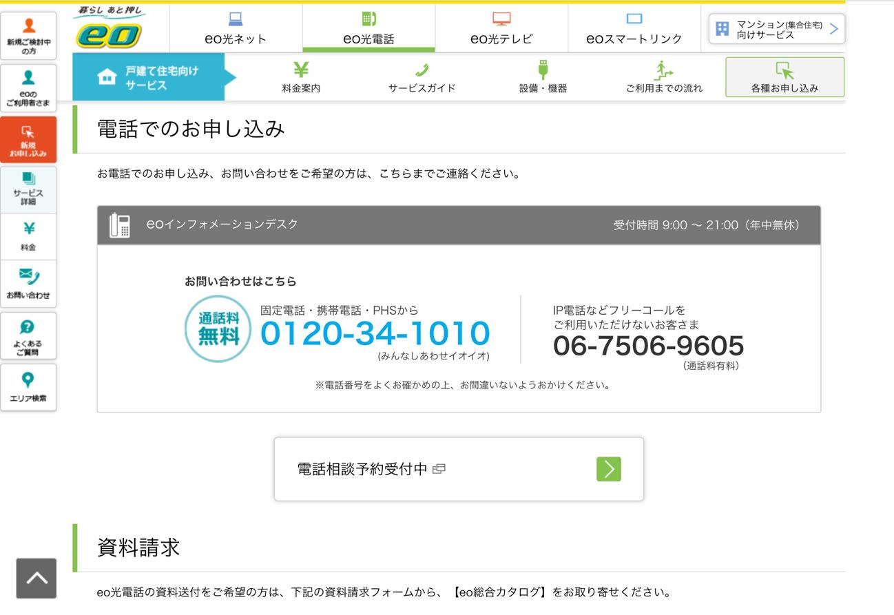 eoネット申込み