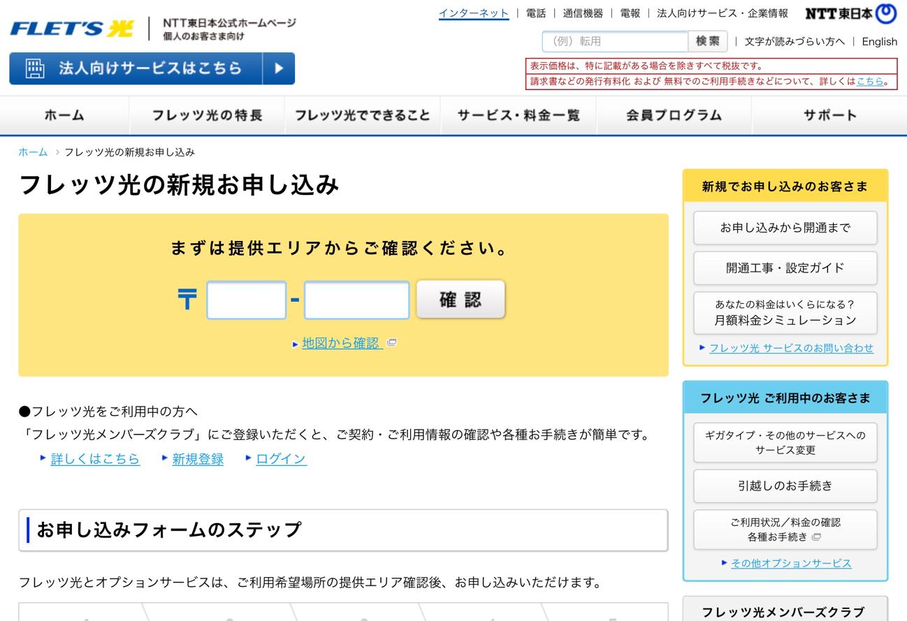 フレッツオンライン申込み