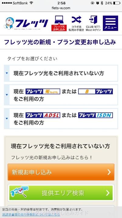 フレッツ光西日本 公式サイト