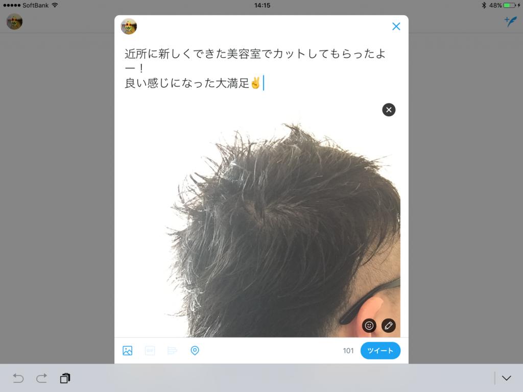Twitterアプリより