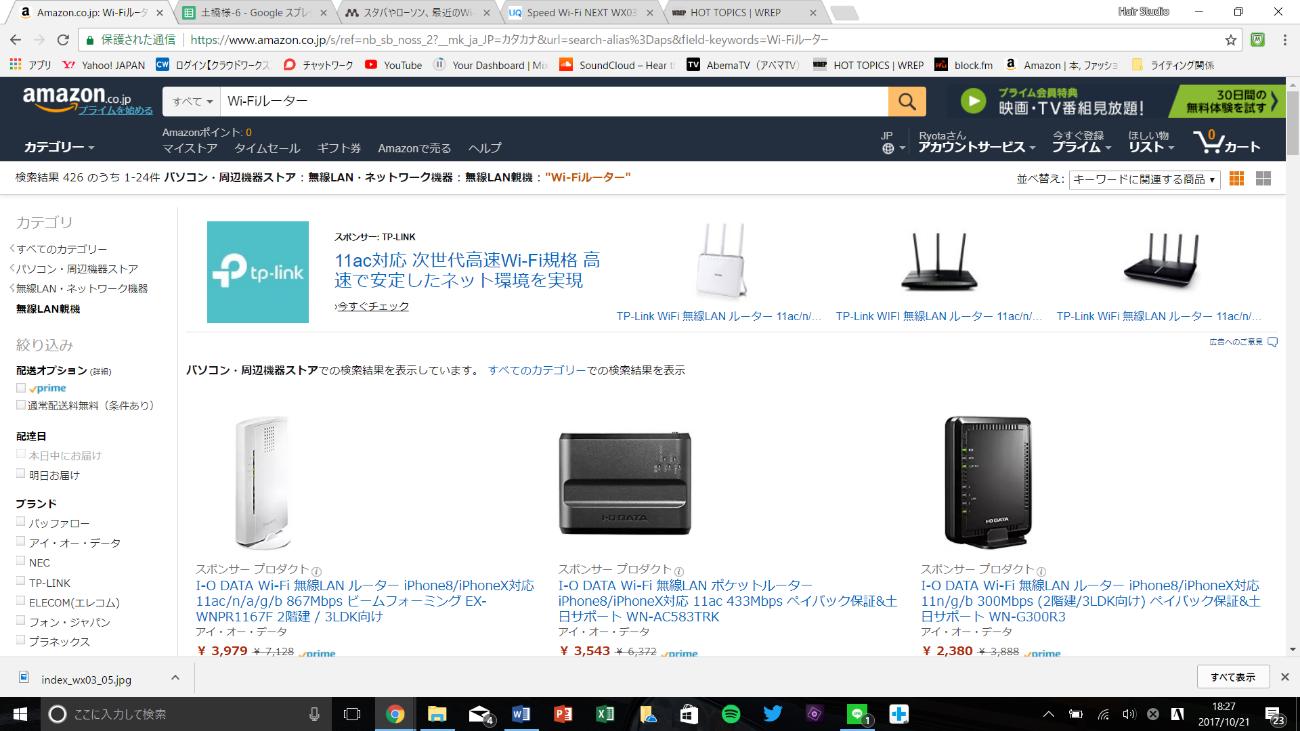 Amazon「Wi-Fiルーター」検索
