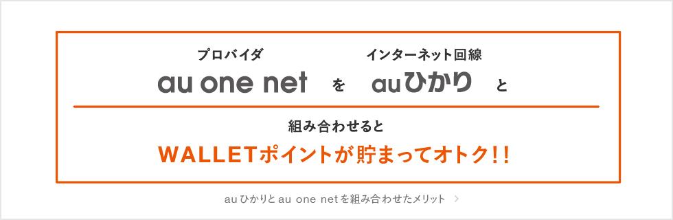 au one net!