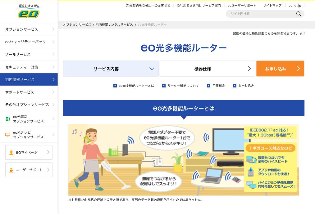 eo光Wi-Fiルーター