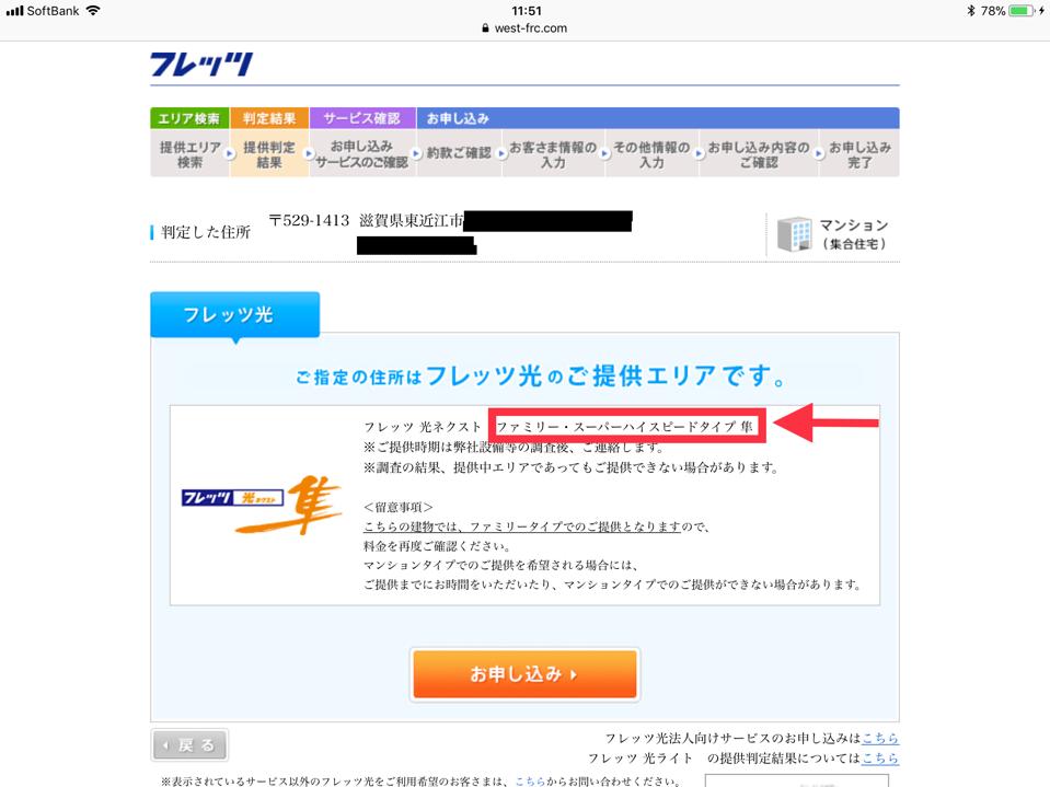 フレッツ光 エリア検索画面
