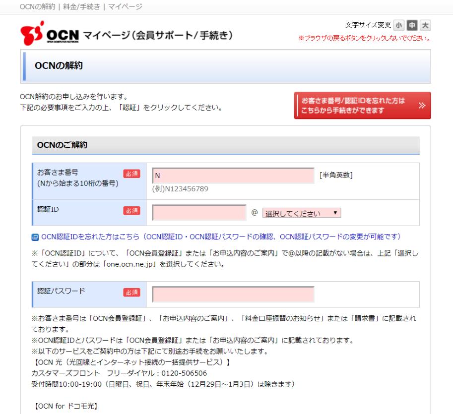 OCN会員用ページ