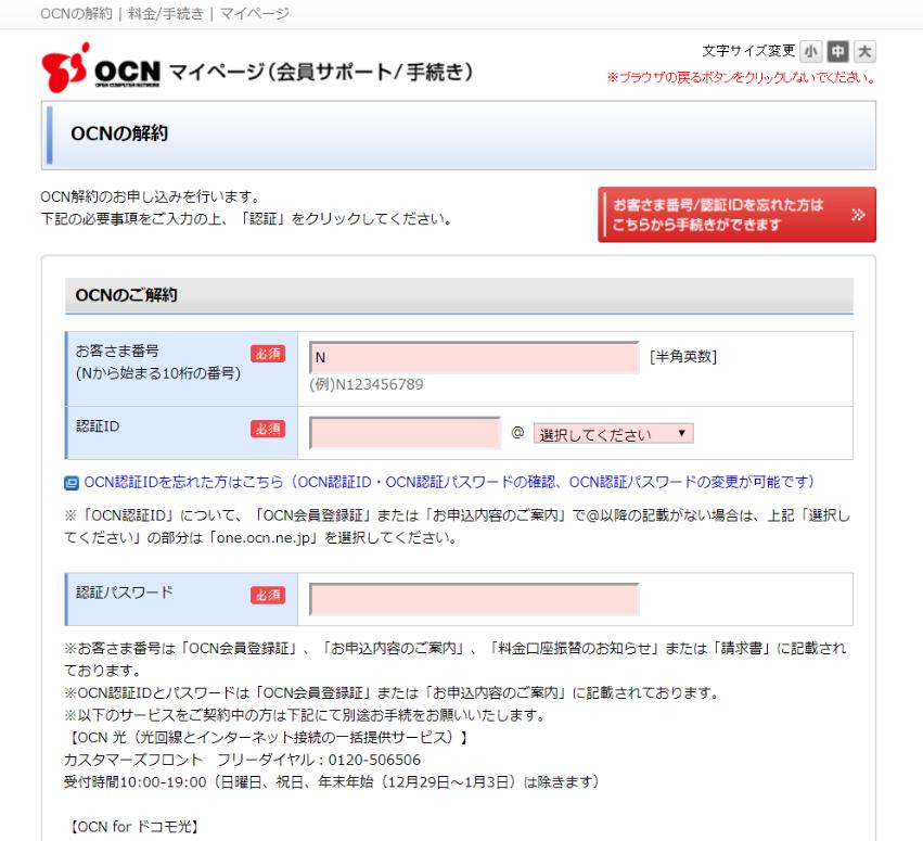 OCN解約ページ