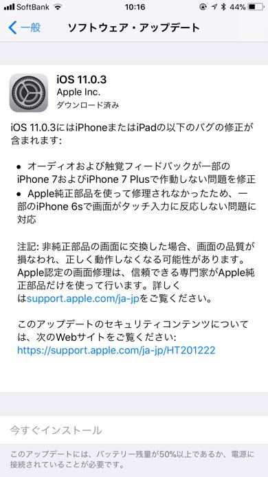 OSのバージョン