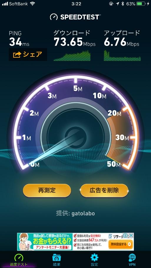 50~100Mbpsの下り速度