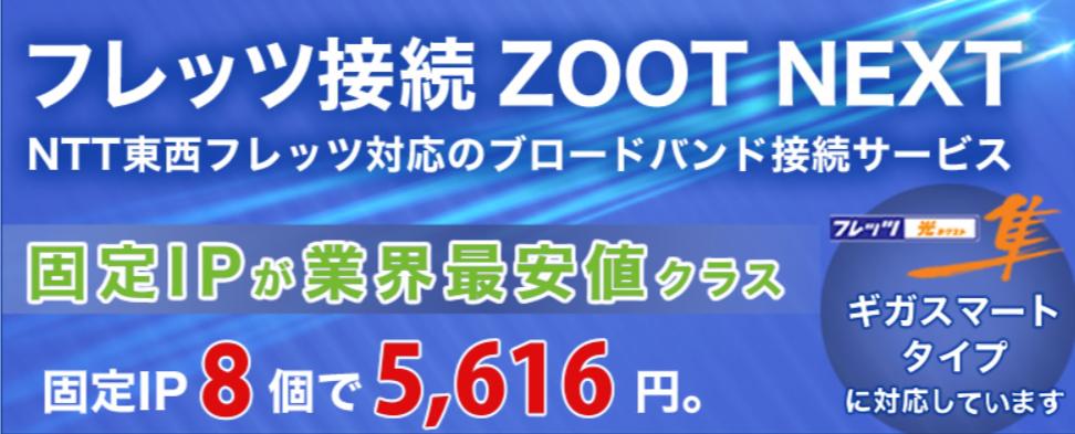 ZOOT NEXT!