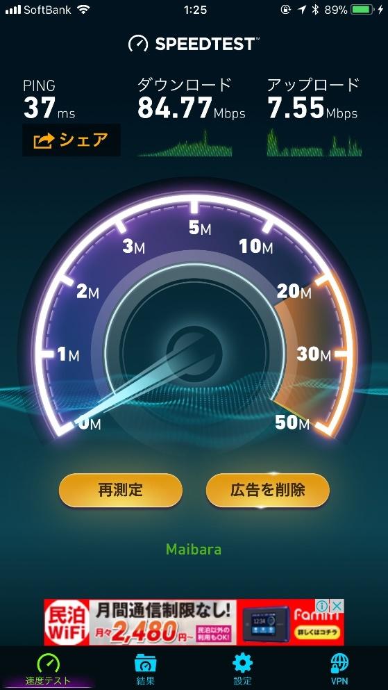 ソフトバンクエアー2の速度