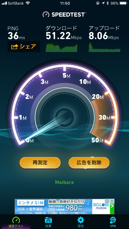 ソフトバンクエアーの速度500~1000