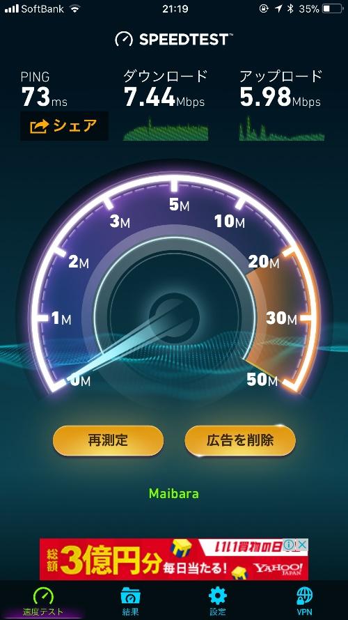下り速度が5Mbps以下の場合