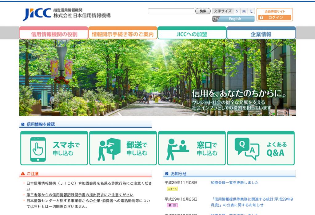 日本信用情報機構