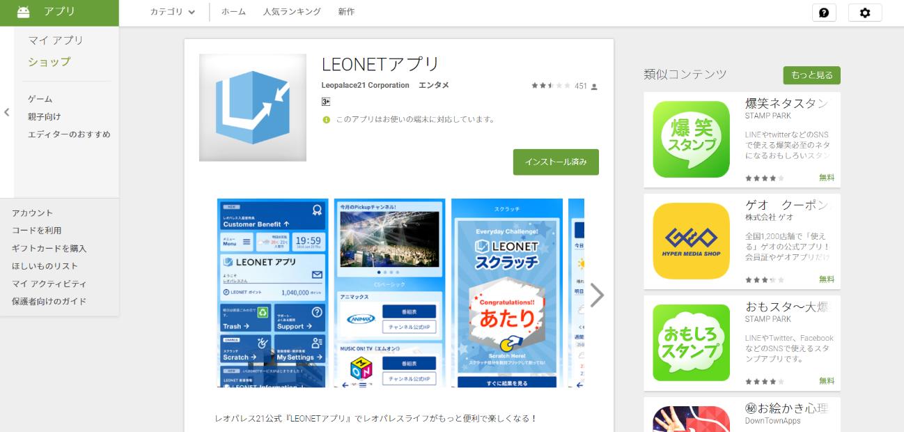 LEONETアプリ