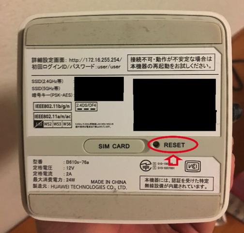 ソフトバンクエアーのリセットボタン