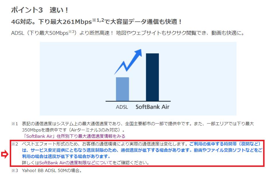 ソフトバンクホームページの文面