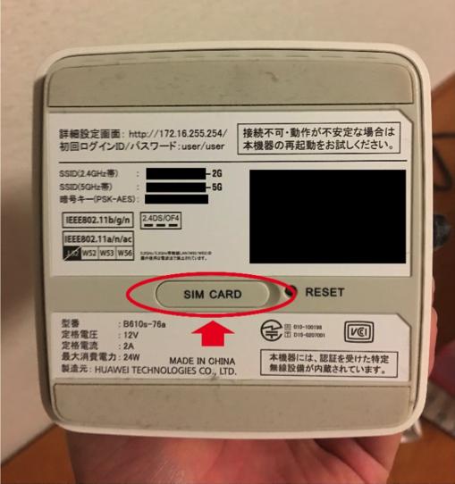 ソフトバンクエアーのSIMカード挿入口