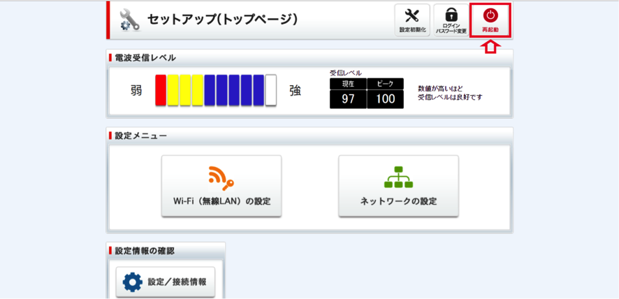 ソフトバンクエアーの設定ツールのメニュー画面