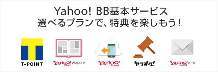 Yahoo!BB基本サービス