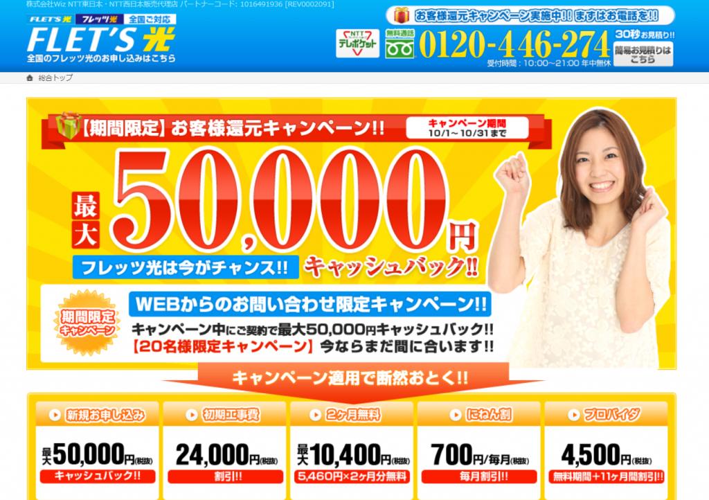 5万円キャッシュバック